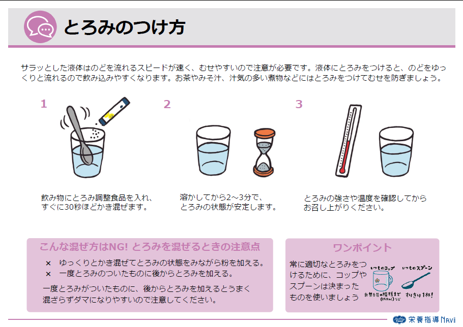 https://healthy-food-navi.jp/?post_type=use&p=3739
