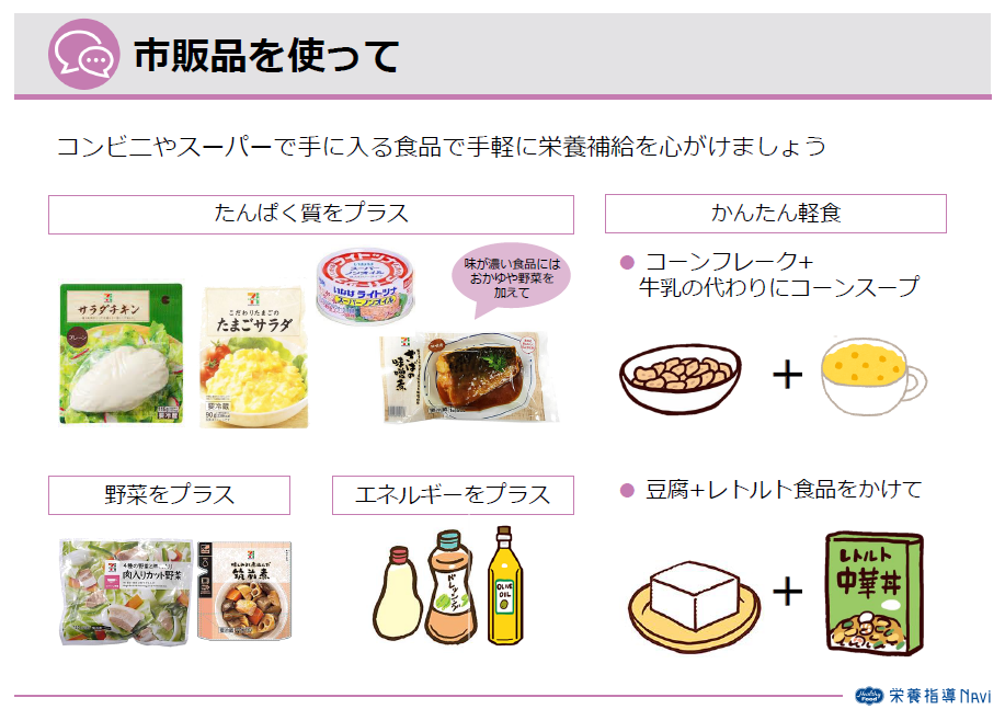 https://healthy-food-navi.jp/?page_id=12