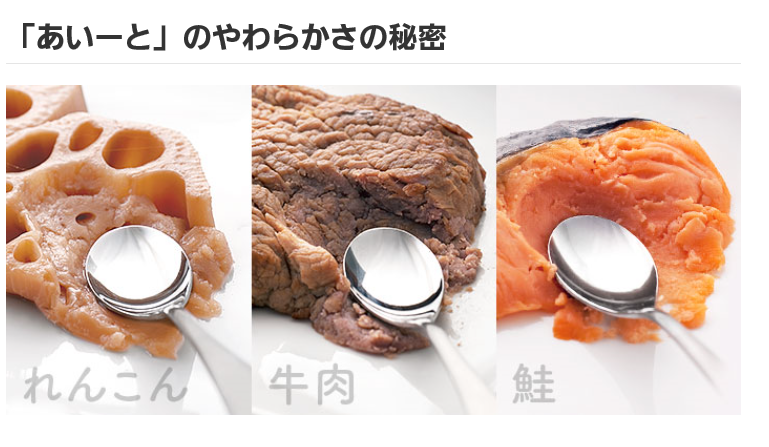 https://www.ieat.jp/about/point/softness.html